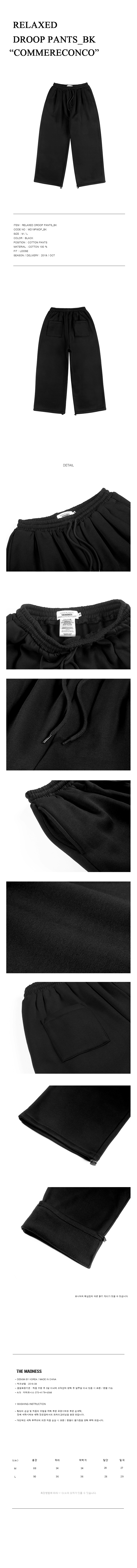 RELAXED DROOP PANTS_BK